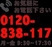 レレカの電話番号は0120828117