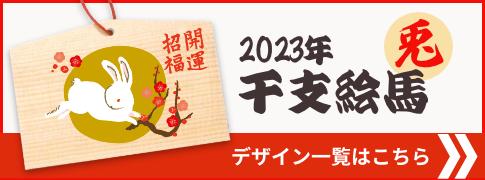 2021年干支絵馬
